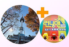 N Seoul Tower & Running Man Thematic Experience Center Combo