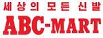 Myeongdong Shopping Street - ABC-Mart | KoreaToDo