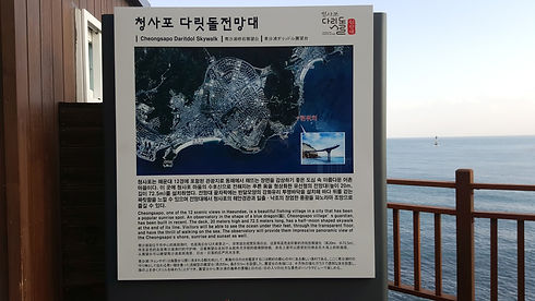 Cheongsapo Daritdol Skywalk & Getting There | Busan, South Korea