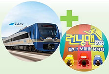AREX Incheon Airport Express &Running Man Center Combo Package