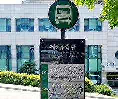 Gwanaksan Mountain - Return Bus Stop from The 2 Engineering Building @ Seoul National University   KoreaToDo