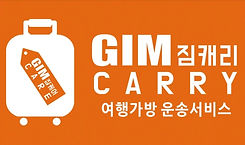 Incheon International Airport (ICN) Luggage Services. (Airport↔Hotel, Hotel↔Hotel)