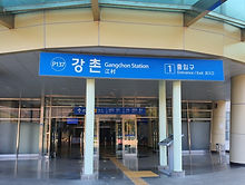 Gangchon Rail Bike - Gangchon Station (Subway)
