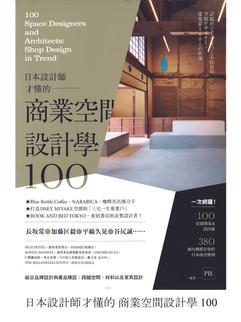 商業空間設計学100.jpg