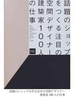 100人の仕事.jpg