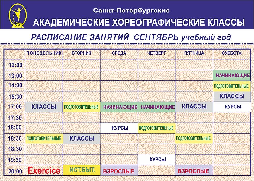 расписание web 2021.png