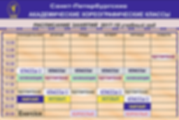 расписание уроков 2017-18