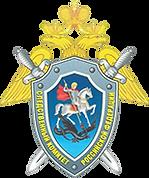 следственный комитет рязанской области