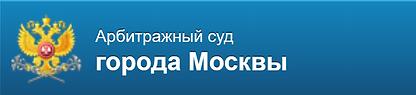 Арбитражный суд МО