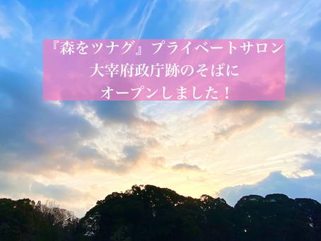 【お知らせ】プライベートサロンOPEN!