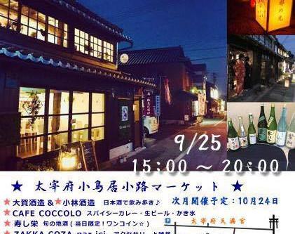 9/25(火)太宰府小鳥居小路マーケットに出店します!