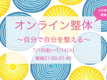 大雨緊急開催‼️第2弾 オンライン整体‼️【本日7/10〜7/14の5日間】21:00-21:45