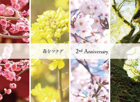 【森をツナグ 2周年イベント中止のお知らせ】