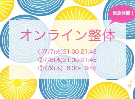 大雨緊急開催‼️オンライン整体‼️【7/7, 7/8, 7/9の3日間】