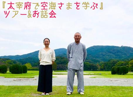 『太宰府で空海さまを学ぶ』ツアー&お話会開催します!(11/14日)