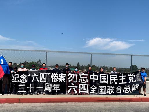 大纪元-洛華人區巨型橫幅紀念六四31周年