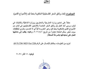 إلغاء وثائق السفر الفلسطينيّة المكتوبة بخط اليد (الأنموذج القديم)