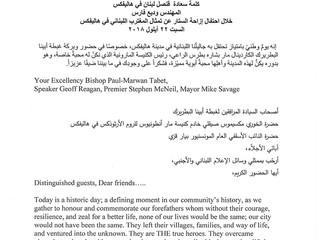 كلمة قنصل لبنان في هاليفكس المهندس وديع فارس خلال حفل إزاحة الستار عن تمثال المغترب اللبناني