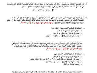 Memo on the Upcoming Parliamentary Elections