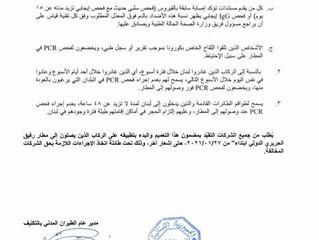 تعميم المديرية العامة للطيران المدني اللبناني رقم 7/2