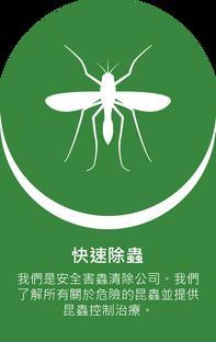 滅蟲公司,滅蟲 -04