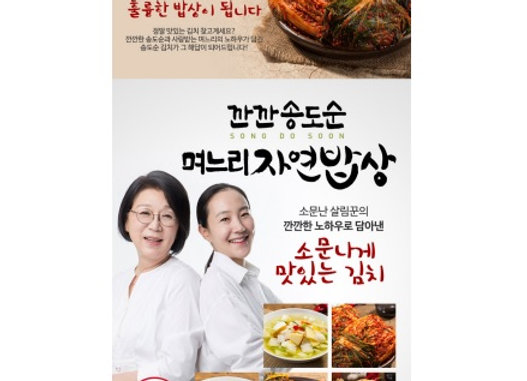 Songdosoon  Poggi Kimchi 10kgs (5kgsX2packs)
