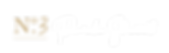 No3-Purli-Street-Logo-Web.png
