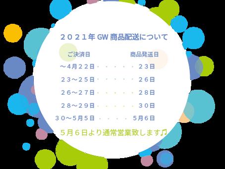 2021年GW休業日・配送のお知らせ