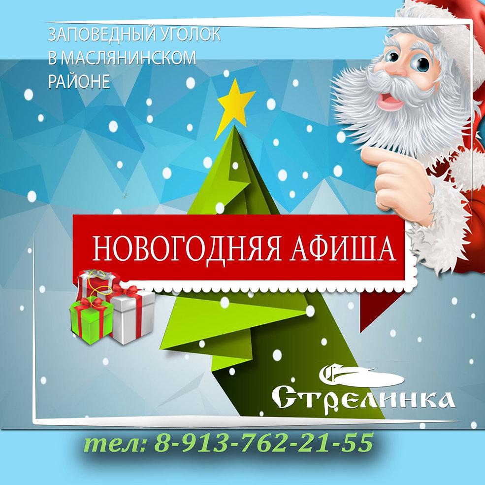 Новый год 22 анонс 3 копия.jpg