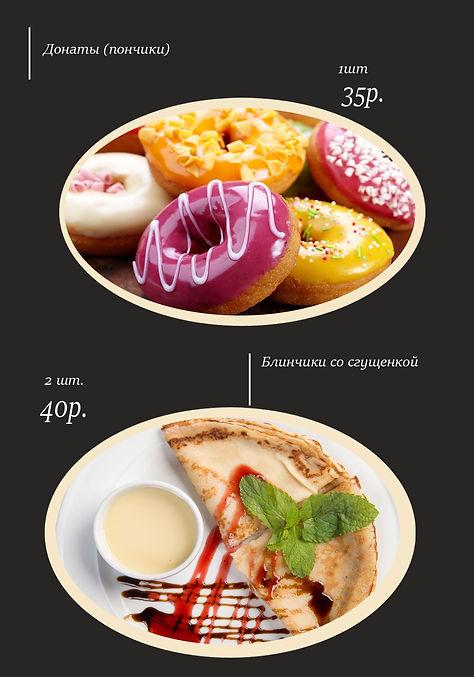 Пончики и блины копия.jpg