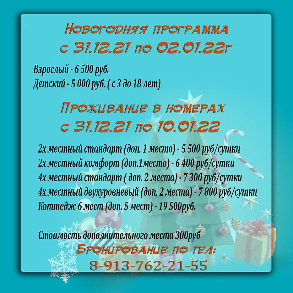 Новый год 22 анонс1 копия.jpg