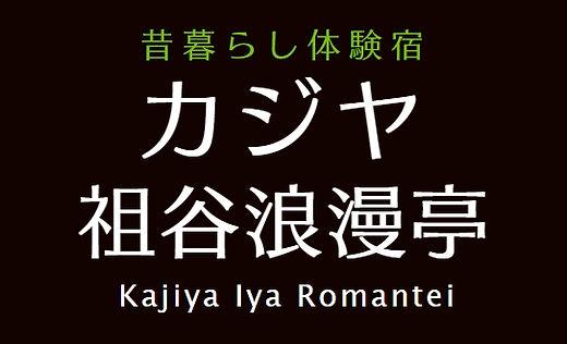 Kajiya Title J.jpg