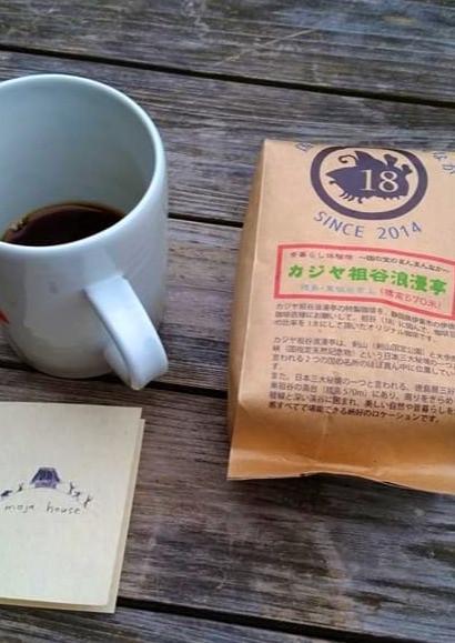 カジヤオリジナルコーヒー