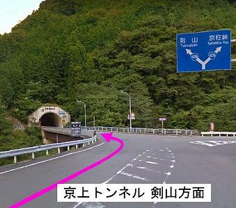 Kyojo Tunnel J.jpg