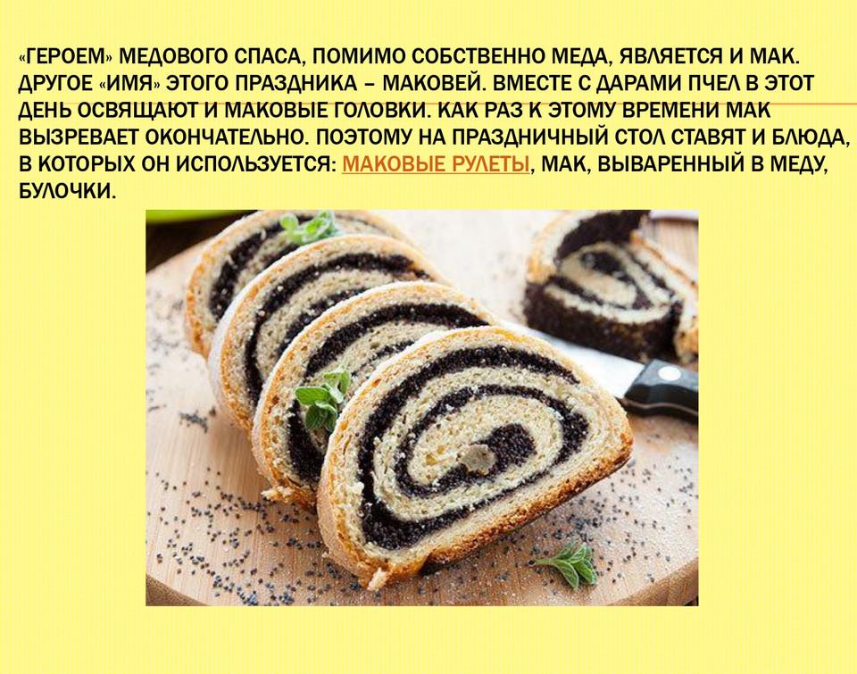 yablochnyy_spas_page-0006.jpg