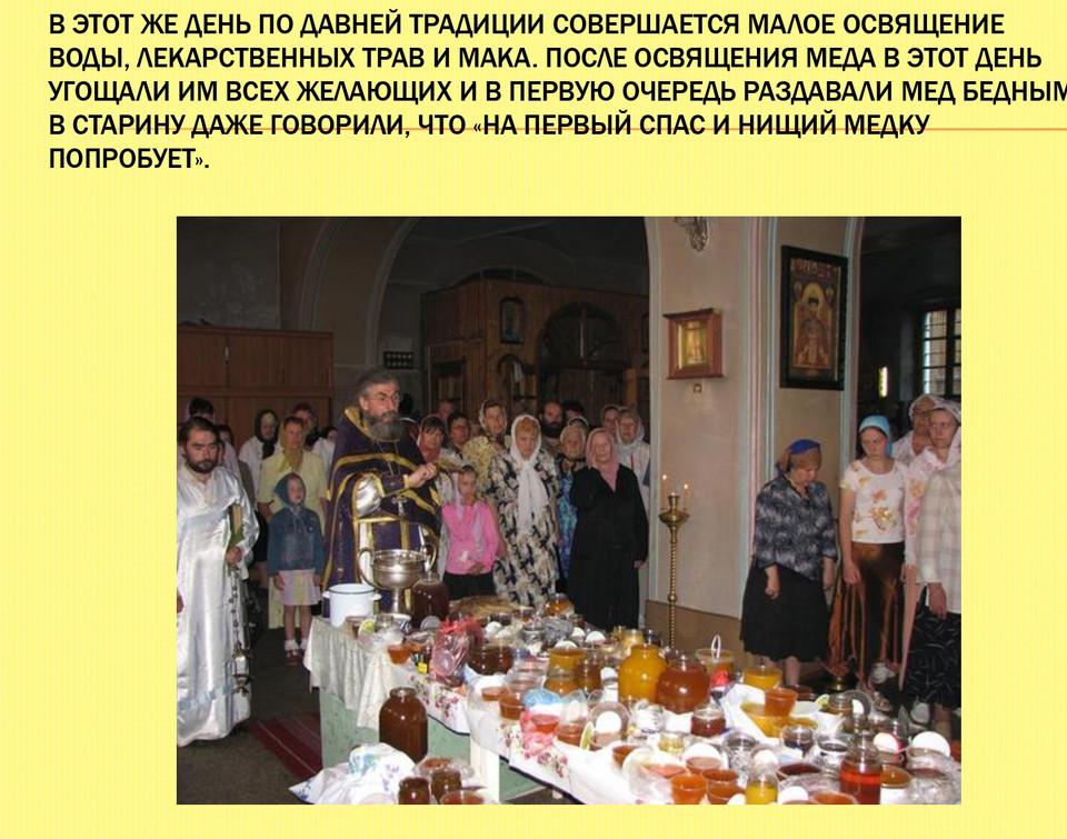 yablochnyy_spas_page-0005.jpg
