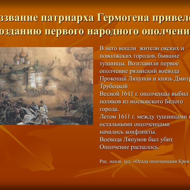 den-narodnogo-edinstvainternet_0017.jpg