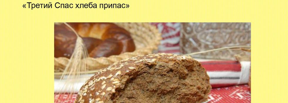 yablochnyy_spas_page-0012.jpg