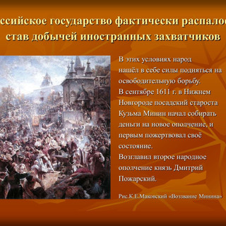 den-narodnogo-edinstvainternet_0019.jpg