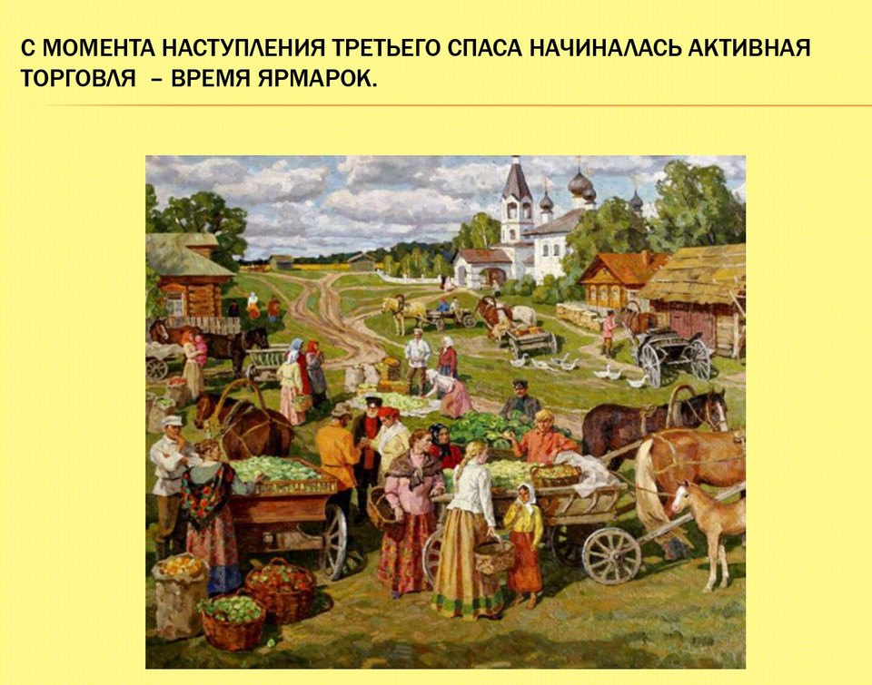 yablochnyy_spas_page-0013.jpg