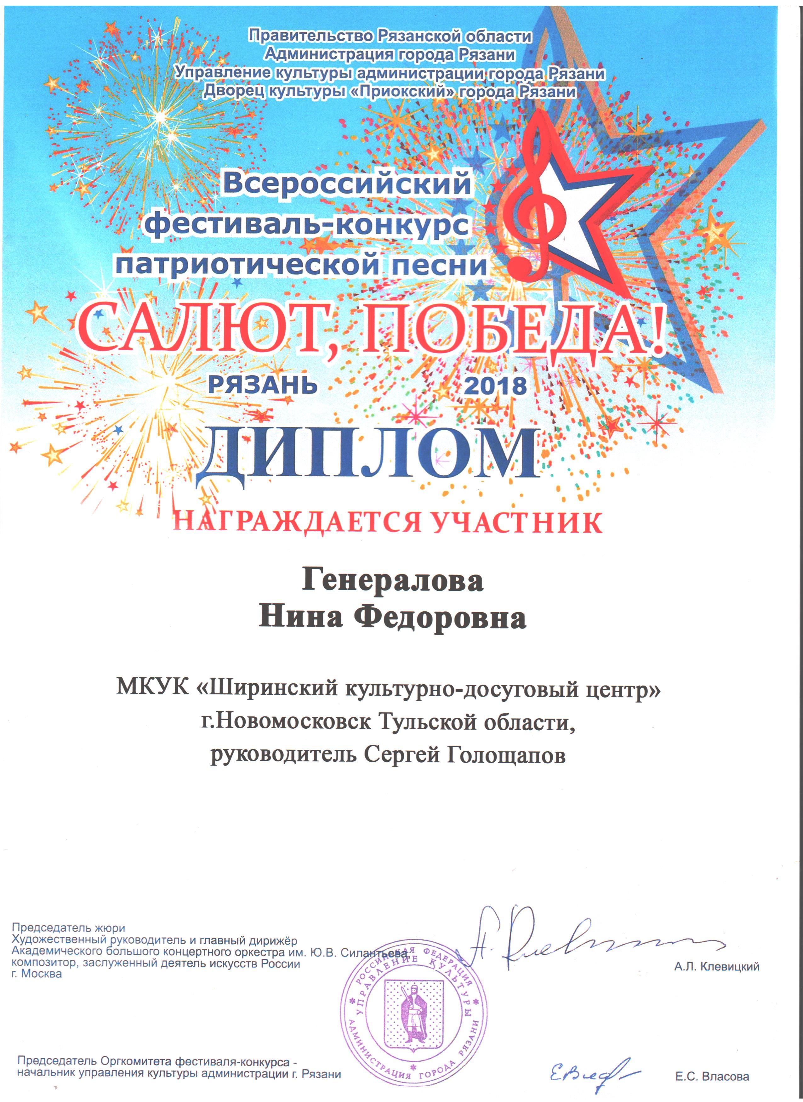 Генералова Рязань апрель 18 001