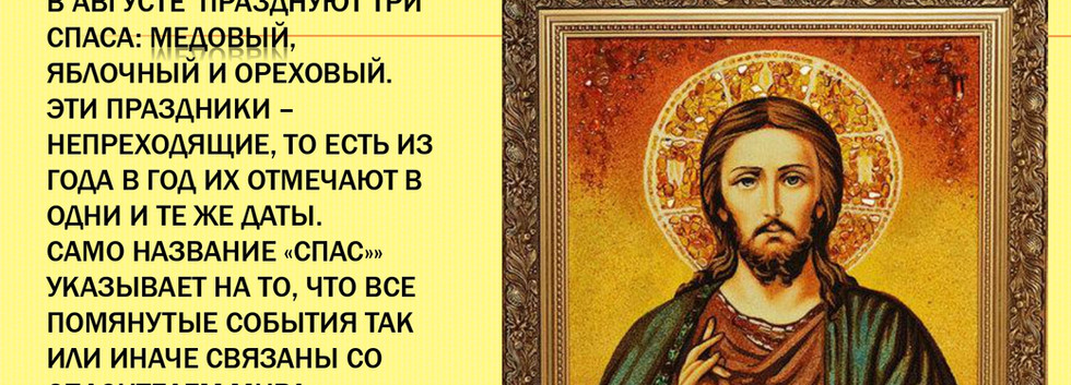 yablochnyy_spas_page-0002.jpg