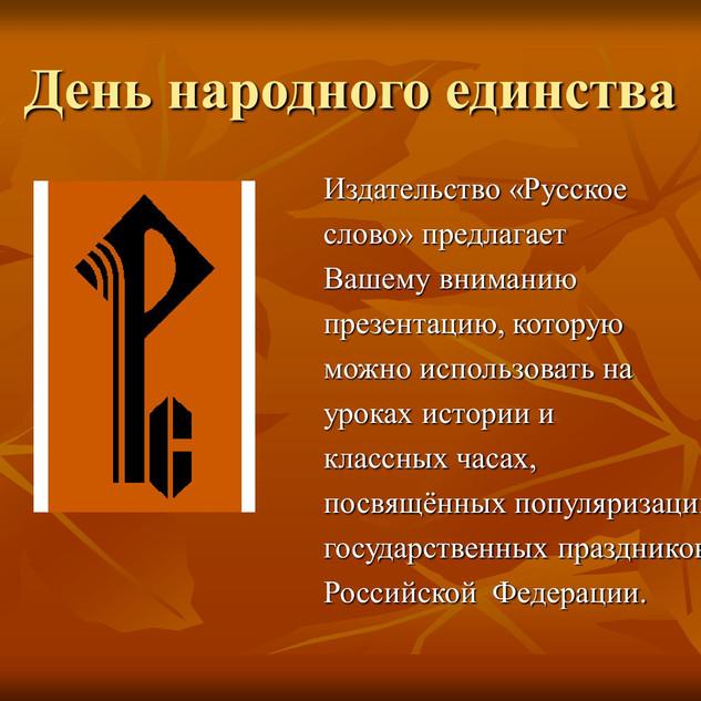 den-narodnogo-edinstvainternet_0001.jpg
