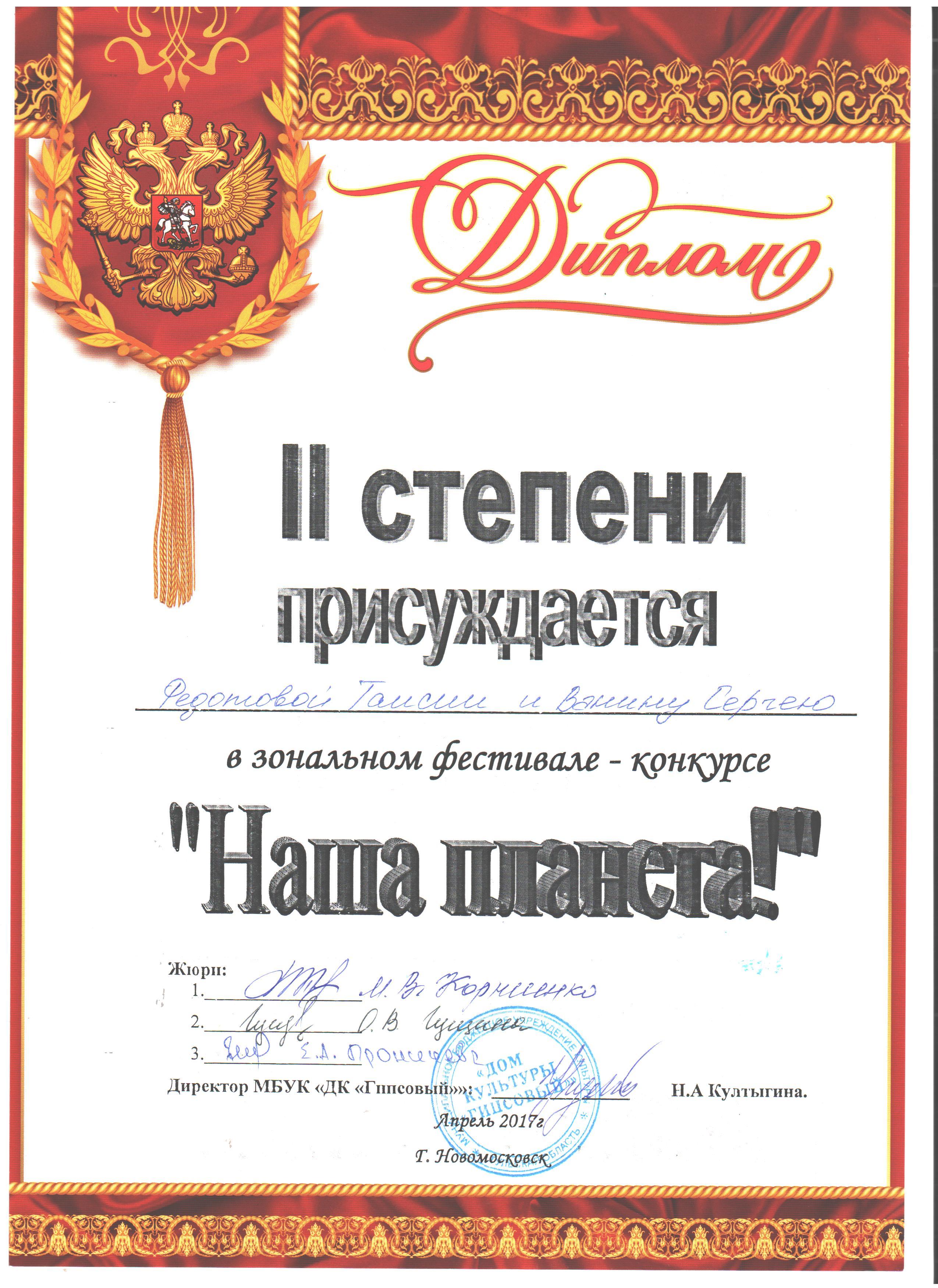 диплом 2 степени 001
