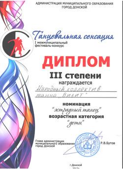 диплом2 001