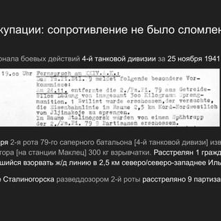 stalinogorsk1941_0015.jpg