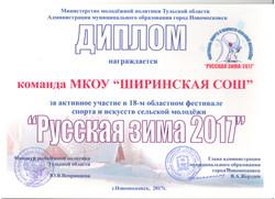 Диплом за участие в Русской зиме