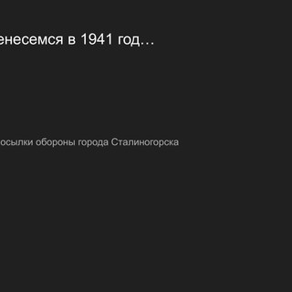 stalinogorsk1941_0003.jpg