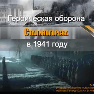 stalinogorsk1941_0001.jpg