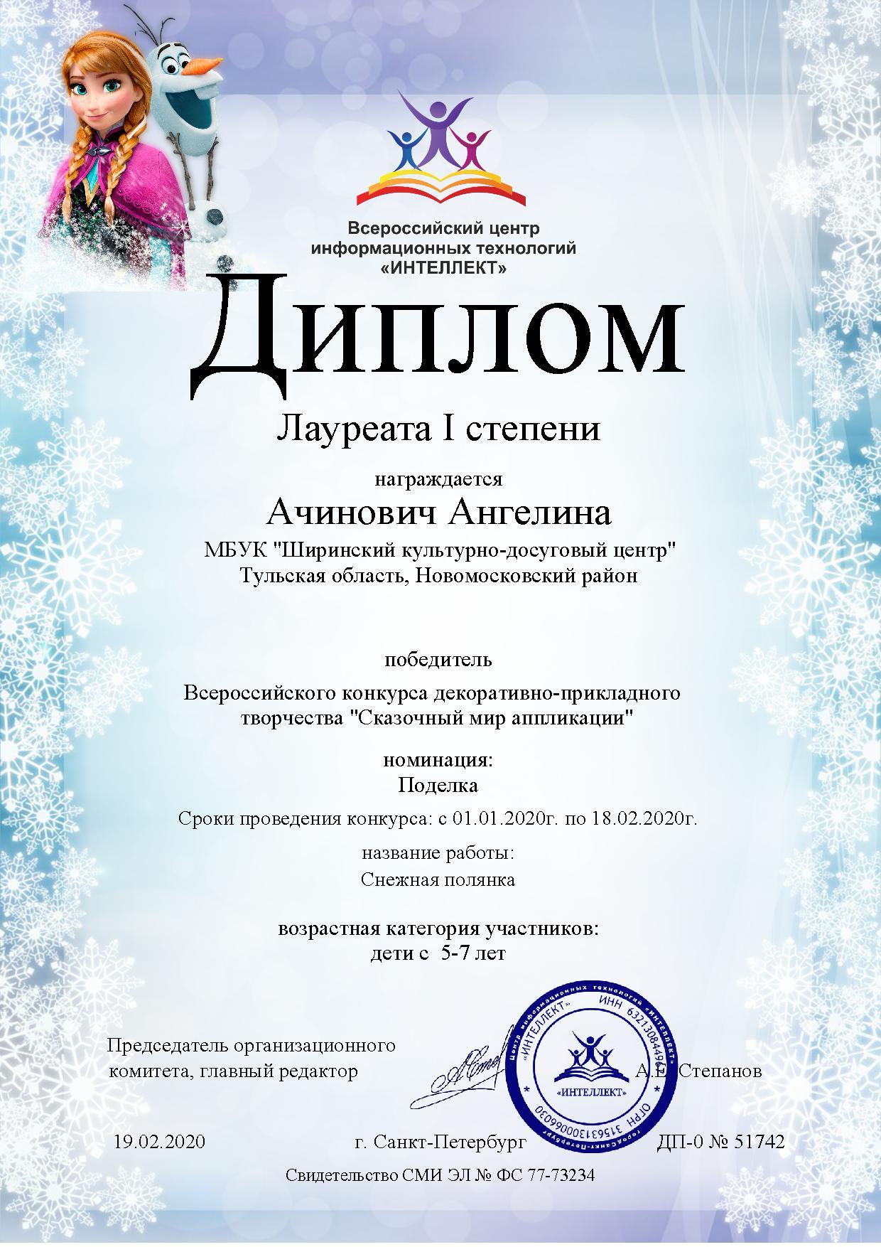 Ачинович (1)